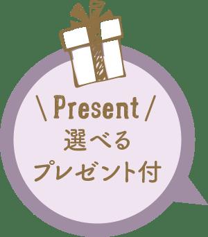 選べるプレゼント付