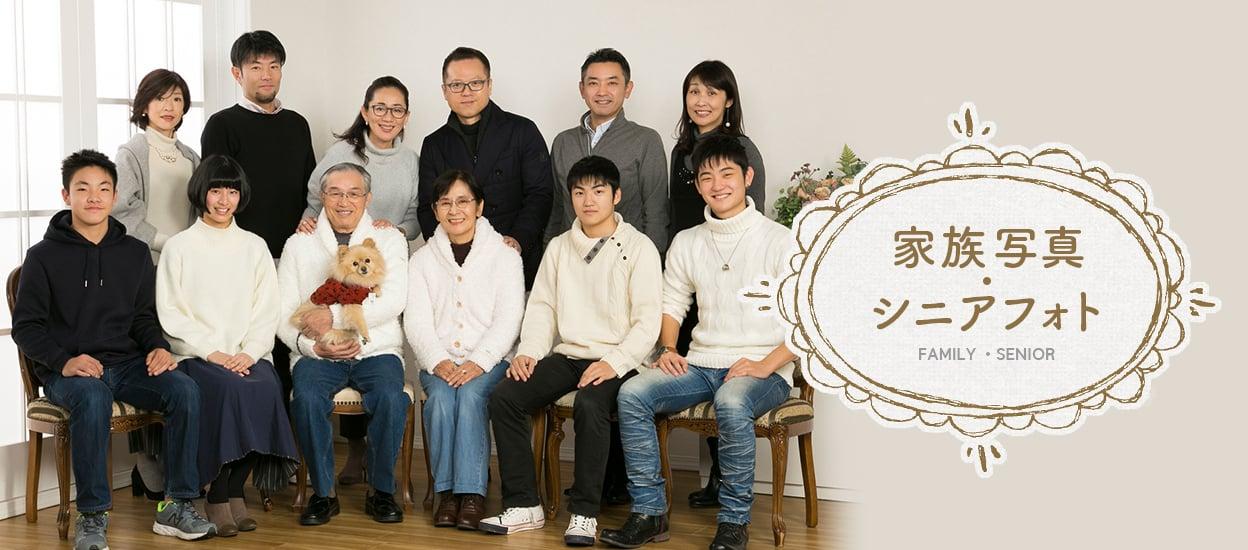 家族写真・シニアフォト